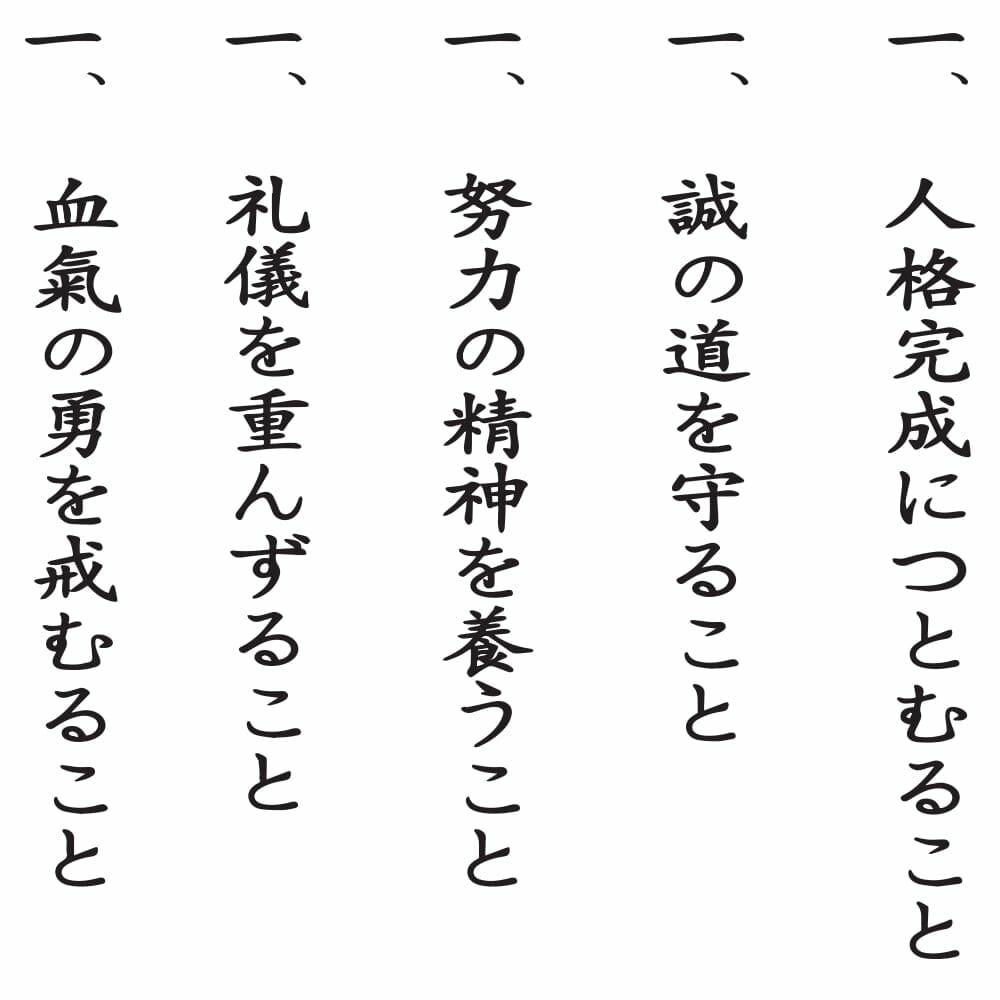 dojo kun regras